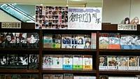 コミックビーム創刊20周年記念フェア