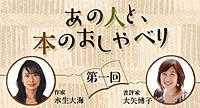 あの人と、本のおしゃべり ―第1回 水生大海×大矢博子―