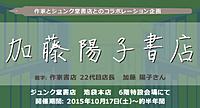 加藤陽子書店 「女縁棚~私が尊敬してやまない、女性の書き手による本~」