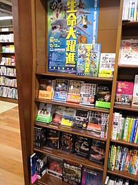 名古屋市科学館特別展「生命大躍進」開催記念フェア