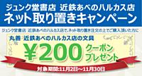ジュンク堂書店 近鉄あべのハルカス店 ネット取り置きキャンペーン