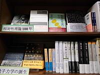 『20世紀物理学史 上・下巻』刊行記念 「物理学の世紀」フェア