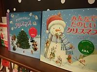 クリスマスの絵本フェア