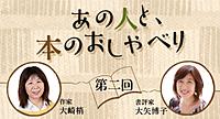 あの人と、本のおしゃべり ―第2回 大崎梢×大矢博子―