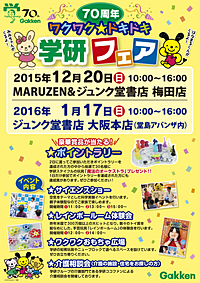MARUZEN&ジュンク堂書店×学研 ワクワク☆ドキドキ『学研フェア』