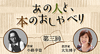 あの人と、本のおしゃべり ―第3回 小路幸也×大矢博子―