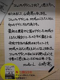フェア『山崎亮の本』