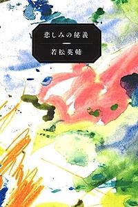 若松英輔さん「読むと書く」エッセイ編 ナナロク社『悲しみの秘義』刊行記念
