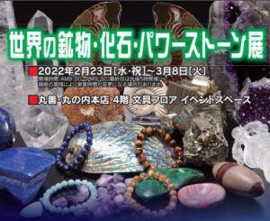世界の鉱物・化石・パワーストーン展   同時開催:ミャンマーの翡翠展/沈強篆刻展