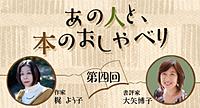 あの人と、本のおしゃべり ―第4回 梶よう子×大矢博子―