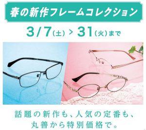 春の新作フレームコレクション【丸善丸の内本店メガネサロン】