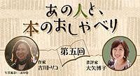 あの人と、本のおしゃべり ―第5回 吉川トリコ×大矢博子―
