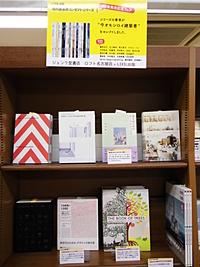 LIXIL出版現代建築家コンセプト・シリーズ20巻発売記念フェア