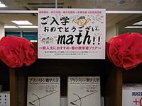 ご入学おめでとうございmath!!~新入生におすすめ・春の数学書フェア~