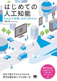 【アーカイヴ】 第1回丸善ゼミナール「人工知能の現在と未来 」~社会的役割と技術の動向~