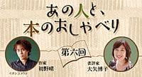 あの人と、本のおしゃべり ―第6回 初野晴×大矢博子―