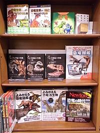 名古屋市科学館企画展『恐竜・化石研究所』開催記念フェア