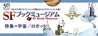 SFブックミュージアム「特集=宇宙/ロボット」