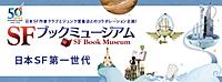 SFブックミュージアム「日本SF第一世代」
