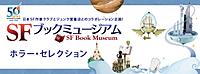 SFブックミュージアム「ホラー・セレクション」
