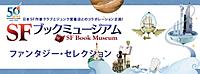 SFブックミュージアム「ファンタジー・セレクション」
