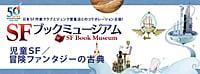 SFブックミュージアム「児童SF/冒険ファンタジーの古典」