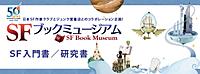 SFブックミュージアム「SF入門書/研究書」