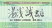 作家書店 十四代 湯浅誠書店【作家とジュンク堂書店とのコラボレーション企画】