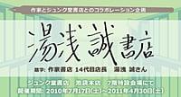 湯浅誠書店「店長の本」