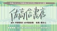 作家書店 十六代 佐高信書店【作家とジュンク堂書店とのコラボレーション企画】