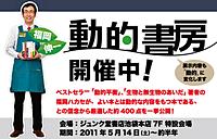 福岡伸一 動的書房「福岡ハカセの書評・推薦本」