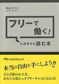 日本経済新聞出版社『フリーで働く!と決めたら読む本』 中山マコトさん文庫化記念セミナー