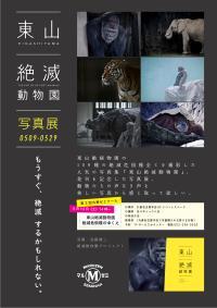 【アーカイヴ】 第3回丸善ゼミナール「東山絶滅動物園 絶滅危惧種のゆくえ」