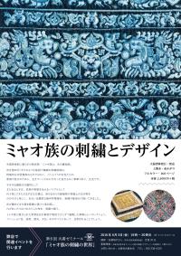 【アーカイヴ】 第6回丸善ゼミナール ミャオ族の刺繍の世界