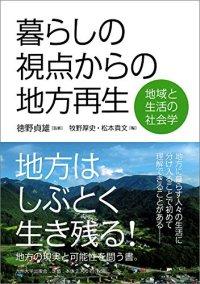 徳野貞雄先生講演会「地方はしぶとく生き残る!~熊本大震災の対応も踏まえて~」