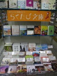 ポケットに京都ひとつ  らくたび文庫フェア