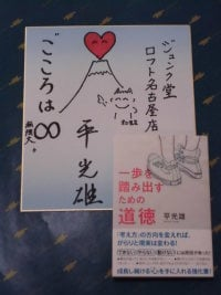 平光雄先生『一歩を踏み出すための道徳』刊行記念 特別講演会&サイン会