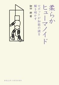 化学同人 DOJIN選書『柔らかヒューマノイド』刊行記念 細田耕講演会&サイン会 『人間の知能に迫れ! ロボット研究最前線』