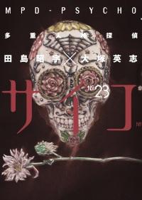 KADOKAWA「多重人格探偵サイコ」23巻発売記念 田島昭宇先生サイン会