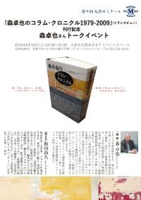 【アーカイヴ】 第9回丸善ゼミナール 『森卓也のコラム・クロニクル1979-2009』