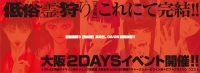 ワニブックス『低俗霊狩り【完全版】』完結記念 奥瀬サキ先生サイン会