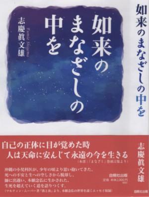 志慶眞(しげま)文雄先生の仏教連続講座