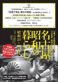 【アーカイヴ】 第12回 丸善ゼミナール 『写真で見る、驚きの昭和 名古屋昭和20~40年代』