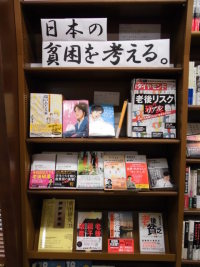 日本の貧困を考える。フェア