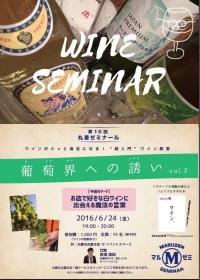 【アーカイヴ】 第10回 丸善ゼミナール 「葡萄界への誘い vol.2  お店で好きな白ワインに出会える魔法の言葉」