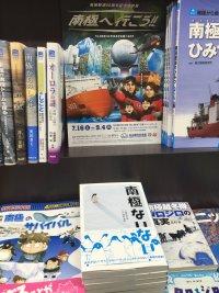 【アーカイヴ】 第16回 丸善ゼミナール 名古屋市科学館『南極へ行こう!』