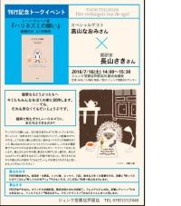 [ハリネズミの願い] 刊行記念トークイベント 翻訳者長山さきさん X スペシャルゲスト高山なおみさん