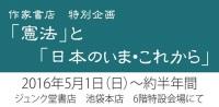 作家書店 特別企画 「憲法」と「日本のいま・これから」