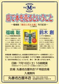 【アーカイヴ】 第14回 丸善ゼミナール 『店で本を売るということ』