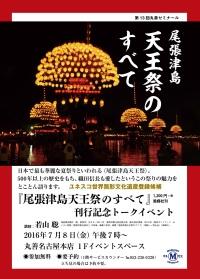 【アーカイヴ】 第13回丸善ゼミナール 「『尾張津島天王祭のすべて』刊行記念トークイベント